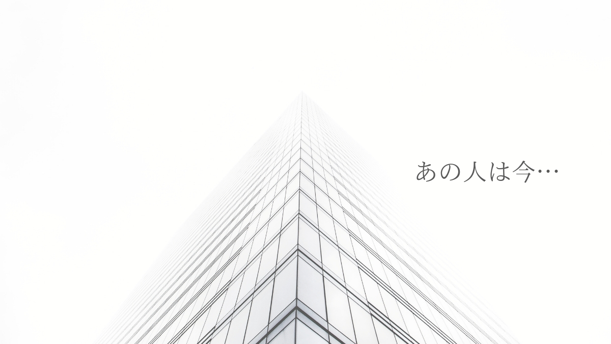 一生 坂本